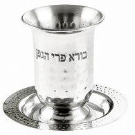 Kiddush Cup | Stainless Steel Hammered | 10 Cm