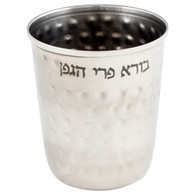Kiddush Cup | Stainless Steel Hammered Design | 7.5 Cm