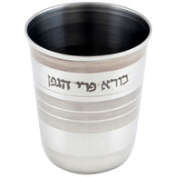 Kiddush Cup | Stainless Steel Matte & Shiny Kiddush Cup - Stripes | 7.5 Cm