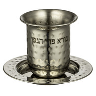 Kiddush Cup | Stainless Steel Hammered | 9 Cm With Saucer 12 Cm