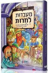 Hagada | Chabad | Hebrew | Meavdus Lecherus, Large with many illustrations