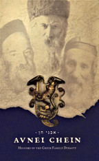 Avnei Chein   History of the Chein Family Dynasty