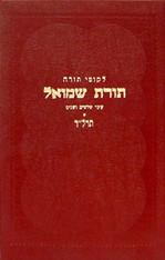 Torat Shmuel | 5634