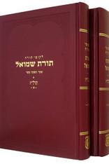 Torat Shmuel | 5637 /1-2