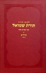 Torat Shmuel | 5639 /1