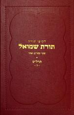 Torat Shmuel | 5639 /2