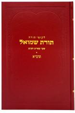 Torat Shmuel | 5641
