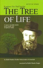 The Tree Of Life | Kuntres Etz Hachayim