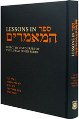 Lessons in Sefer HaMaamarim of the Rebbe /1
