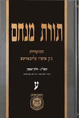 Toras Menachem /70