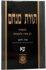 Toras Menachem /71