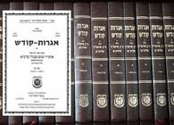 igros Kodesh set   the Rebbe /32 Vols.