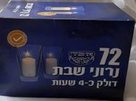 Neironei Shabbat Candles /4 Hour /72 Pk.