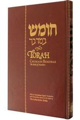 Torah Chumash, Kehot edition | 4
