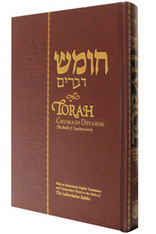 Torah Chumash, Kehot edition | 5