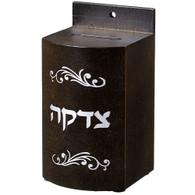Tzedakah Box | Dark Brown Rounded Facade For Hanging /13 Cm