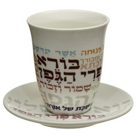 Kiddush Cup | Porcelain With Saucer /9 Cm