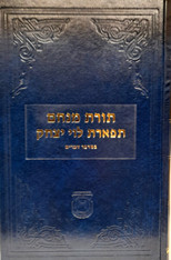 Toras Menachem Tiferes Levi Yitzchok /Bamidbar-Devorim