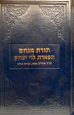 Toras Menachem Tiferes Levi Yitzchok /Tanach, Maamorei Chazal…