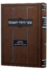 Shaar Hayichud v'hoemunah /Y Kahn