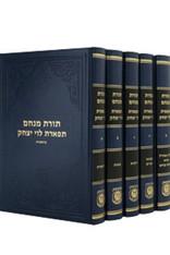 Toras Menachem Tiferes Levi Yitzchok /5 Vols.