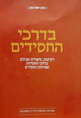 Bedarkei Hachassidim | Y Kahn