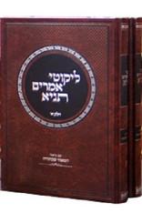 Tanya | Hamaor Sheb'Torah /Likutei Amorim /2 Vols.