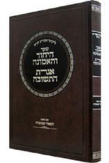 Tanya | Hamaor Sheb'Torah /Shaar Hayichud-Igeres Hateshuva