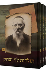 Toldos Levi Yitzchok - Hebrew/3 vols.