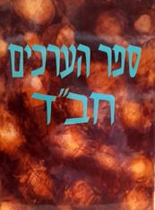 Sefer Hoerchim /9