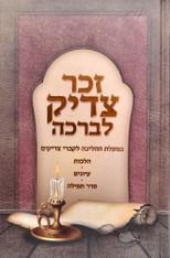 Zecher Tzadik LiBrocho | Customs of Yahrtzeit and visiting graves