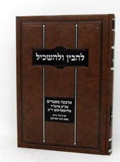 Lehovin Ul'haskil | Rebbe's Ma'amorim explained