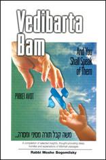 Vedibarta Bam | Pirkei Avot