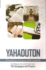 Yahaduton: Contemporary guide to Jewish life | Beit Hakneset