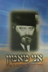 Ani Ma'amin - the Rebbe on Emunah