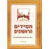 Chasidim HoRishonim | 1