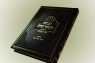 Chumash Ohr Menachem | 3