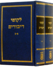Likkutei Dibburim | Yiddish