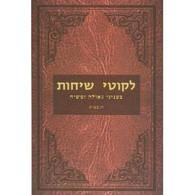 Likkutei Sichos | Geulah uMoshiach, Hosafos