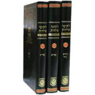 Likkutei Sichos | Moadim, Purim | 3 Vols.