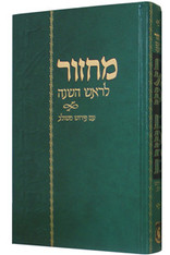 Machzor Rosh Hashanah Im Pirush Meshulav