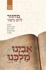 Machzor | Chabad 'Ovinu Malkeinu' | Yom Kippur | Large
