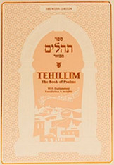 Tehillim | Weiss edition | Psalms with Explanatory Translation & Insights, Cream