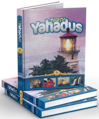 Yahadus Student Textbook – Volume 1