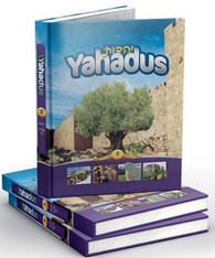 Yahadus Student Textbook – Volume 3
