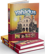 Yahadus Student Textbook – Volume 2