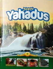 Yahadus Student Textbook – Volume 4