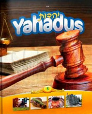 Yahadus Student Textbook | 5