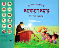 Musical Siddur for children