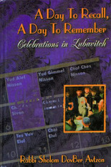 A Day To Recall, A Day To Remember | Tishrei-Adar
